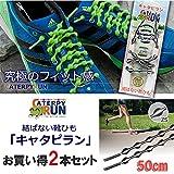 ツインズ キャタピー 結ばない靴ひも「キャタピラン」50cm ゼブラストライプ 2本セット N50-7ZS_2SET