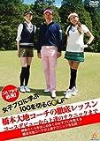 ゴルフ女子必見!女子プロに学ぶ100を切るGOLF 『橋本大地コーチの徹底レッスン』...[DVD]