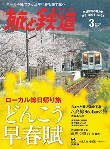 旅と鉄道 2017年3月号 [雑誌]の詳細を見る