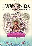 三万年の死の教え―チベット『死者の書』の世界