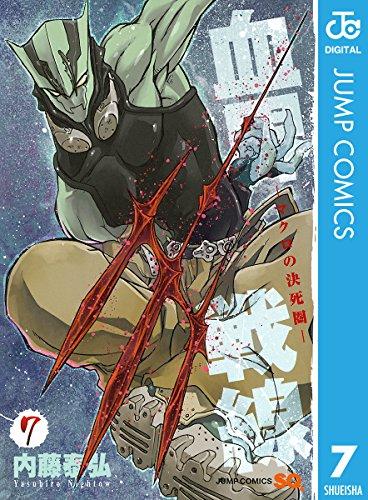 血界戦線―マクロの決死圏― 7 (ジャンプコミックスDIGITAL)