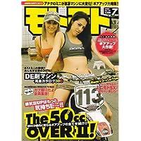 モトモト 2006年 07月号 [雑誌]