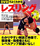 DVDでよくわかるレスリング (LEVEL UP BOOK with DVD)