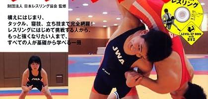 元浦和レッズ・池田伸康と山田美憂の息子がレスリング世界カデット選手権日本代表に