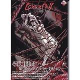 Love call CG&原画集 (KSS books)