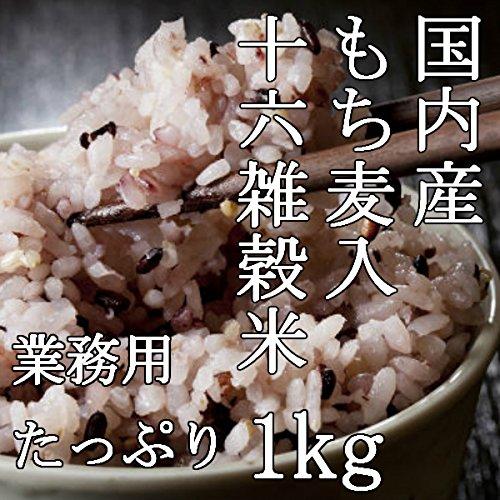 ベストアメニティ 業務用 もち麦り 国内産十六雑穀米 1kg(賞味期限2018年10月)