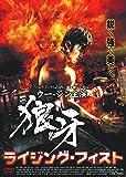 狼牙 ライジング・フィスト [DVD]