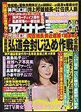 週刊アサヒ芸能 2016年 7/14 号 [雑誌]
