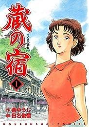 蔵の宿 1巻 (芳文社コミックス)