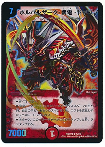 デュエルマスターズ/DMX-21/9/SR/ボルバルザーク・紫電・ドラゴン/火/クリーチャー