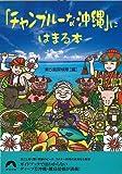 「チャンプルーな沖縄」にはまる本 (青春文庫)
