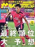 サッカーダイジェスト 2017年 9/28 号 [雑誌]