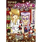 スナックバス江 1 (ヤングジャンプコミックス)