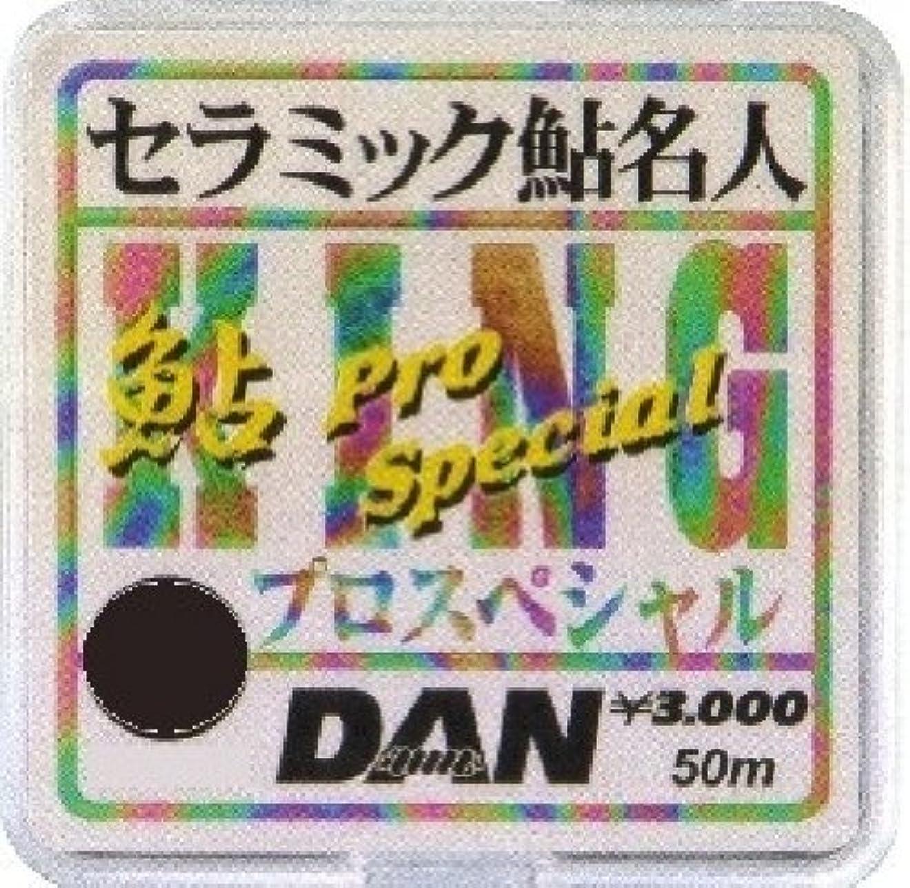 ながらダーベビルのテス壊れたダン(DAN) ライン セラミック鮎キングプロスペシャル 0.3号
