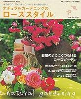 ナチュラルガーデニングのローズスタイル―庭で育てて、部屋に飾って。バラと私の素敵な暮らし (Gakken Interior Mook)