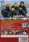 木更津キャッツアイワールドシリーズ 通常版 [DVD] 画像