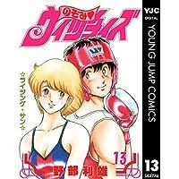 のぞみ・ウィッチィズ 13 (ヤングジャンプコミックスDIGITAL)