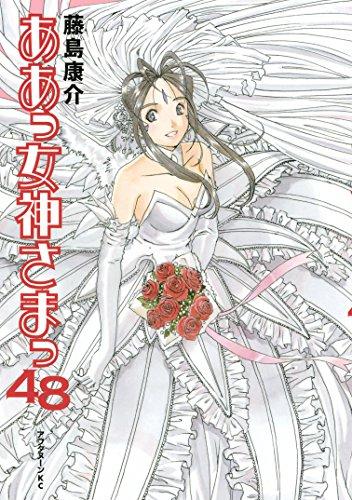 ああっ女神さまっ(48) (アフタヌーンコミックス)