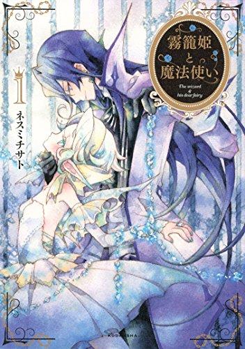 霧籠姫と魔法使い(1) (ARIAコミックス)