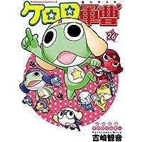 ケロロ軍曹(26) (角川コミックス・エース)