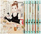 いつかティファニーで朝食を コミック 1-7巻セット (BUNCH COMICS)