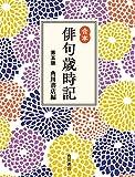 合本俳句歳時記 第五版 (角川学芸出版単行本) 画像
