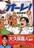 オーレ!~弱小サッカークラブの挑戦 2巻 (マンサンコミックス)