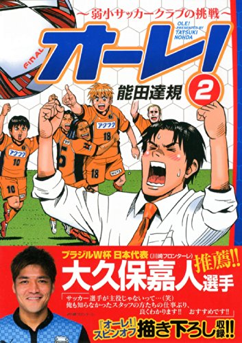 大久保嘉人 オーレ!~弱小サッカークラブの挑戦 2巻 (マンサンコミックス)