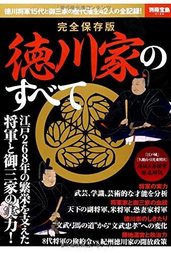 完全保存版 徳川家のすべて (別冊宝島 2196)