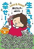 生きてるって、幸せー!  Love&Peace (Peace編)(書籍/雑誌)