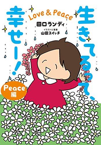 生きてるって、幸せー!  Love &Peace (Peace編)