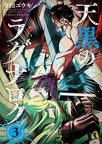 天黒のラグナロク(3) (サンデーうぇぶりコミックス)