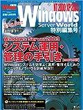 Windows Server2003 システム運用&管理の手引き [2006年度版]