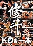 修斗 KO&一本[SPD-2332][DVD]