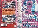 超力戦隊オーレンジャー+重甲ビーファイター/劇場版 [VHS]
