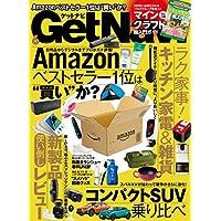 GetNavi 2017年6月号 [雑誌]