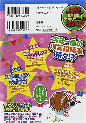 ぷち本当にあった愉快な話 爆笑年末ジャンボSP(仮) (バンブーコミックス)