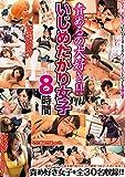責めるの大好き!! いじめたがり女子8時間 [DVD]