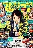 月刊!スピリッツ 2013年 6/1号 [雑誌]