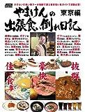 やまけんの出張食い倒れ日記 (東京編) (ASCII MOOK―週アスMOOK)