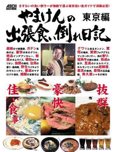 やまけんの出張食い倒れ日記 (東京編) (ASCII MOOK—週アスMOOK)
