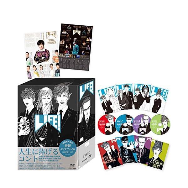 LIFE! ~人生に捧げるコント~ DVD-BOXの商品画像
