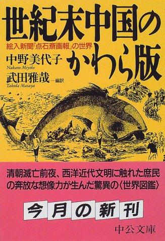世紀末中国のかわら版―絵入新聞『点石斎画報』の世界 (中公文庫)の詳細を見る
