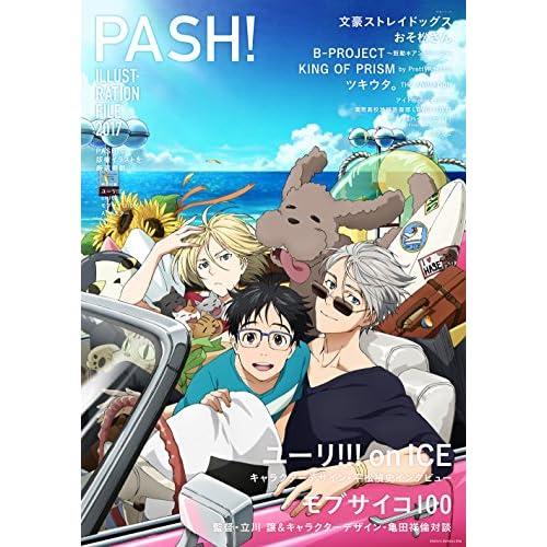 PASH!  ILLUSTRATION FILE 2017