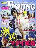 GAME FISHING Vol.1 2017年 06 月号 [雑誌]: AnglingSalt(アングリングソルト) 増刊