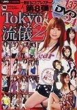 一冊まるごとプレステージ第8弾!! Tokyo流儀 Vol.2