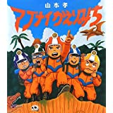 アブナイかえりみち (ほるぷ創作絵本)