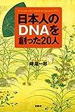日本人のDNAを創った20人 (扶桑社BOOKS)