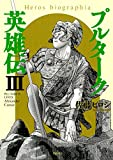 プルターク英雄伝(3)