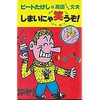 ビートたけし&高田ギョロ目文夫のしまいにゃ笑うぞ! (スコラBooks (1))
